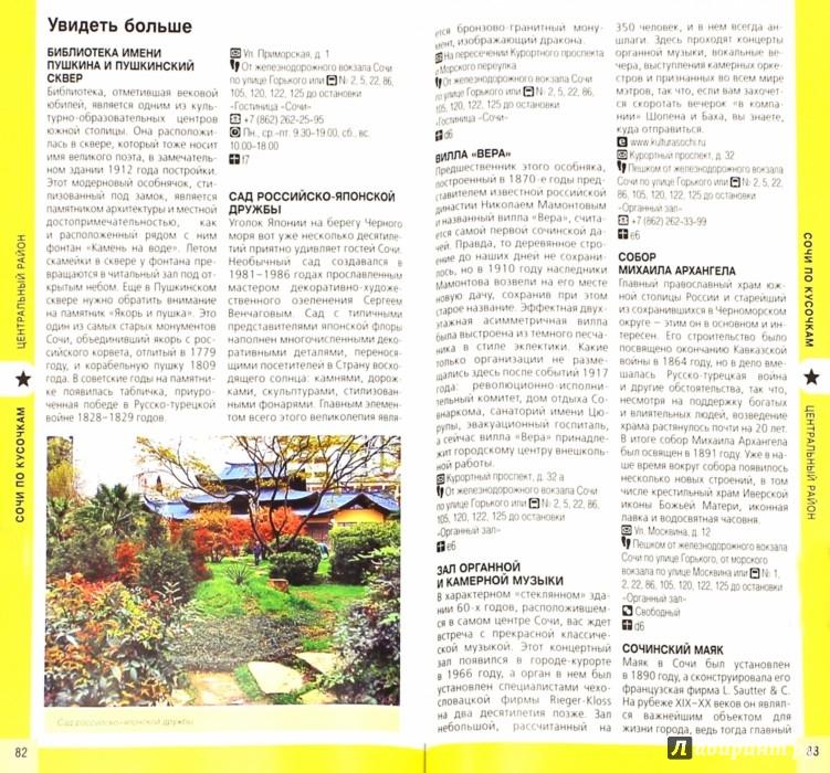 Иллюстрация 1 из 6 для Сочи | Лабиринт - книги. Источник: Лабиринт