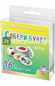 Игра Собери букет 3-7 лет ( 769)