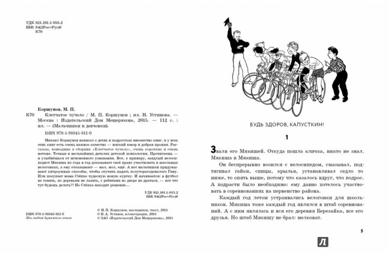 Иллюстрация 1 из 44 для Клетчатое чучело - Михаил Коршунов | Лабиринт - книги. Источник: Лабиринт