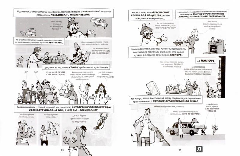Иллюстрация 1 из 18 для Макроэкономика. Краткий курс в комиксах - Йорам Бауман | Лабиринт - книги. Источник: Лабиринт