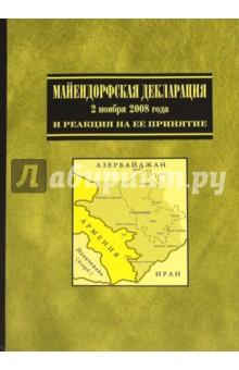Майендорфская Декларация 2 ноября 2008 года и ситуация вокруг Нагорного Карабаха. Сборник статей баргузин 2008 года цена