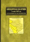 Майендорфская Декларация 2 ноября 2008 года и ситуация вокруг Нагорного Карабаха. Сборник статей