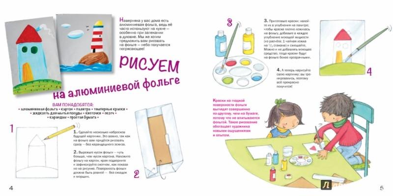 Иллюстрация 1 из 17 для Рисуем на чём попало. От газетки до салфетки - Бернадот Куксар | Лабиринт - книги. Источник: Лабиринт