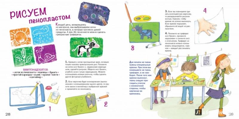 Иллюстрация 1 из 28 для Рисуем простыми трафаретами. От ладошки до картошки - Бернадот Куксар | Лабиринт - книги. Источник: Лабиринт