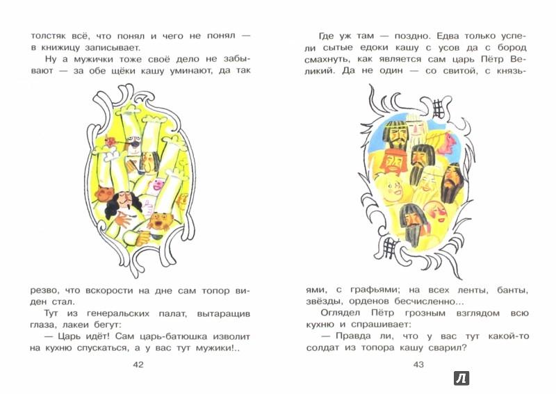 Иллюстрация 1 из 5 для Русские солдатские сказки | Лабиринт - книги. Источник: Лабиринт