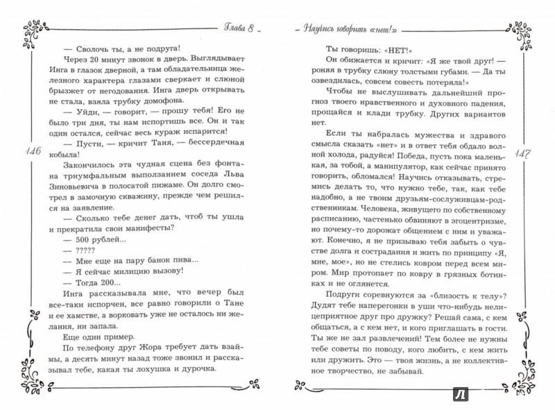Иллюстрация 1 из 11 для Защитная книга от ссор и предательства. Стратегия победы настоящей женщины - Наталья Толстая | Лабиринт - книги. Источник: Лабиринт
