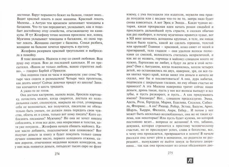 Иллюстрация 1 из 16 для Беспокойное семейство. Комплект из 3-х книг - Катрин Панколь | Лабиринт - книги. Источник: Лабиринт
