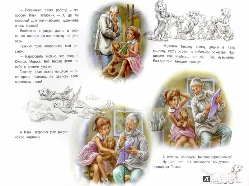 Иллюстрация 1 из 28 для Маруся в школе. На занятиях После уроков - Делаэ, Марлье   Лабиринт - книги. Источник: Лабиринт