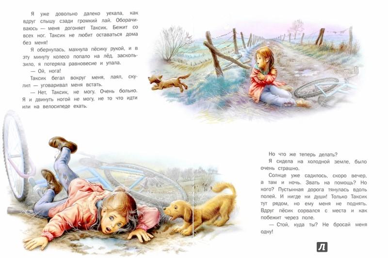 Иллюстрация 1 из 25 для Маруся-путешественница. На прогулке. У врача - Делаэ, Марлье | Лабиринт - книги. Источник: Лабиринт