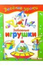 Забавные игрушки: Наглядно-методическое пособие для детей и родителей игрушки для детей до года своими руками