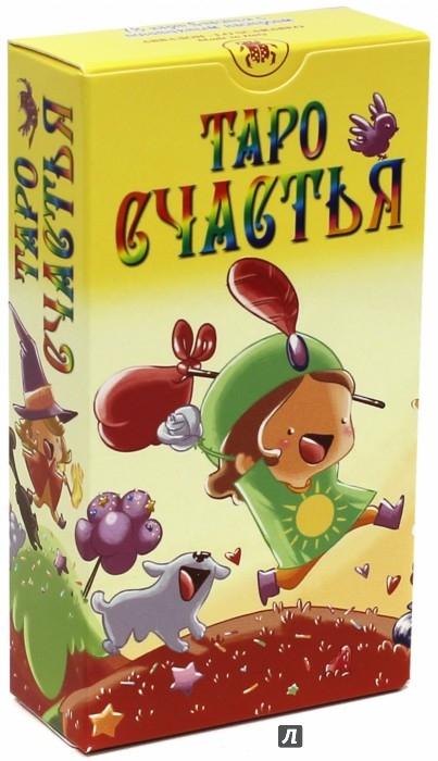 Иллюстрация 1 из 54 для Таро Счастья (Руководство и карты) - Серена Фиччи | Лабиринт - книги. Источник: Лабиринт