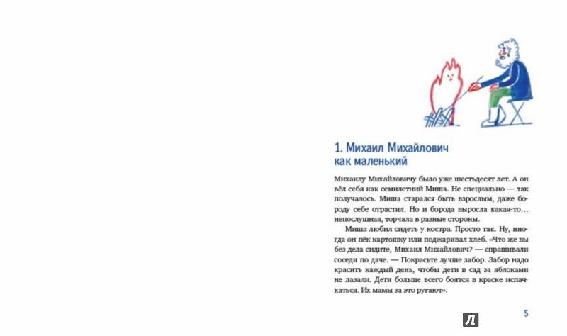 Иллюстрация 1 из 19 для Морж, учитель и поэт. Маленькие повести для любителей больших путешествий - Артур Гиваргизов | Лабиринт - книги. Источник: Лабиринт