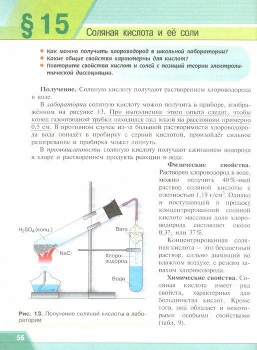 Иллюстрация 1 из 26 для Химия. 9 класс. Учебник. ФГОС - Рудзитис, Фельдман | Лабиринт - книги. Источник: Лабиринт