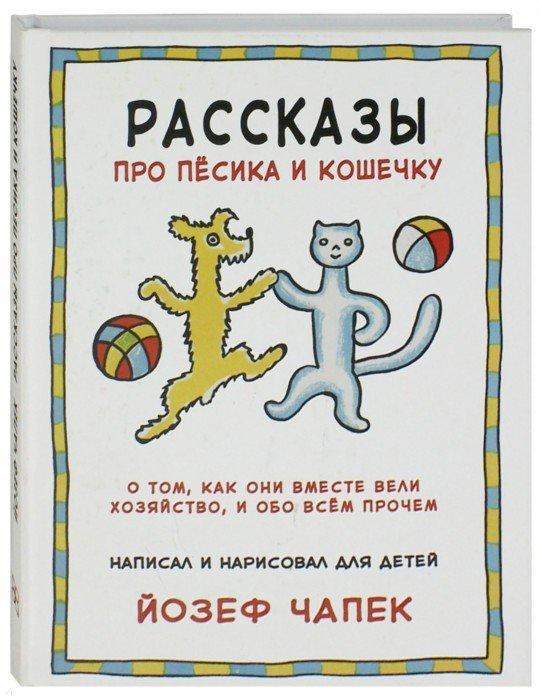 Иллюстрация 1 из 36 для Рассказы про песика и кошечку - Йозеф Чапек | Лабиринт - книги. Источник: Лабиринт