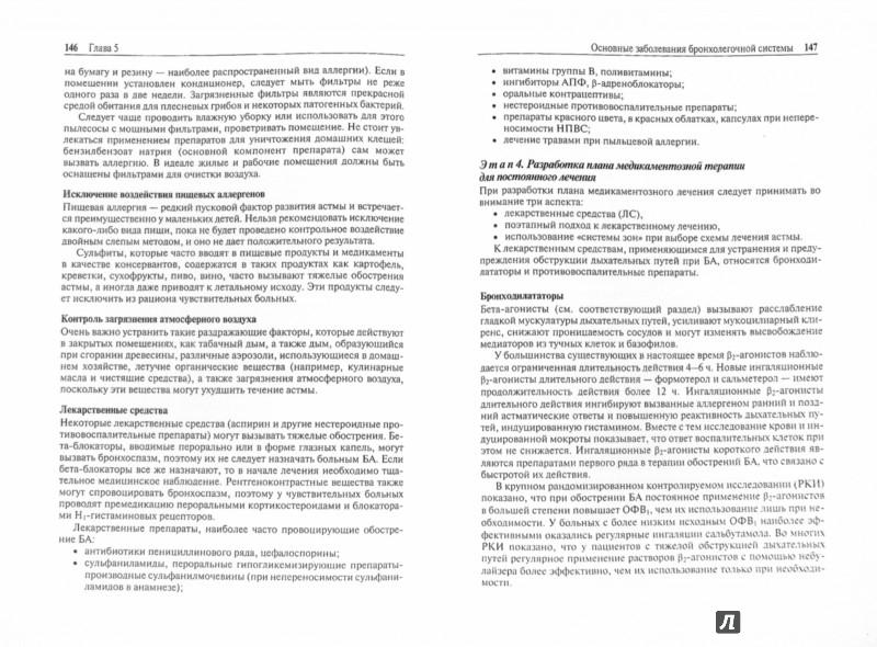 Иллюстрация 1 из 3 для Клинико-фармакологические основы современной пульмонологии - Остапенко, Ахмедов, Баженов | Лабиринт - книги. Источник: Лабиринт