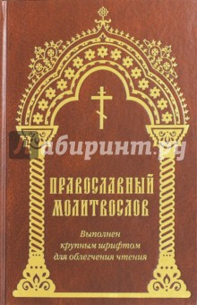 Православный молитвослов, крупный шрифт православный толковый молитвослов