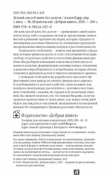 Иллюстрация 1 из 37 для Легкий способ жить без долгов. Ваш план освобождения от долгового рабства - Аллен Карр | Лабиринт - книги. Источник: Лабиринт