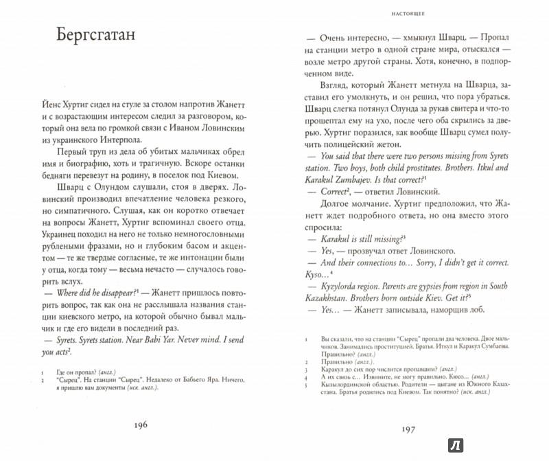 Иллюстрация 1 из 4 для Подсказки пифии - Эрик Сунд | Лабиринт - книги. Источник: Лабиринт