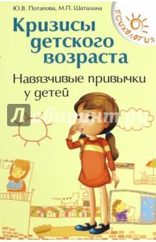 Кризисы детского возраста. Навязчивые привычки