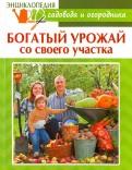 Энциклопедия садовода и огородника. Богатый урожай со своего участка