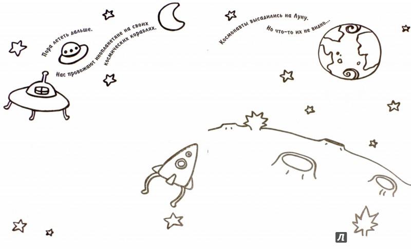Иллюстрация 1 из 5 для Космическое путешествие. Книжка-раскраска | Лабиринт - книги. Источник: Лабиринт
