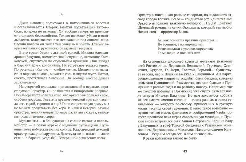 Иллюстрация 1 из 3 для Надея. Кинороман с курсивом, хором и оркестром - Александр Купер | Лабиринт - книги. Источник: Лабиринт