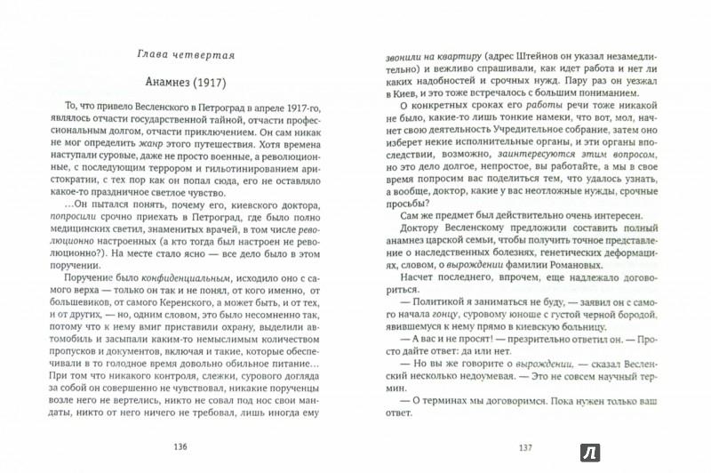 Иллюстрация 1 из 15 для Мягкая ткань. Книга 1. Батист - Борис Минаев | Лабиринт - книги. Источник: Лабиринт