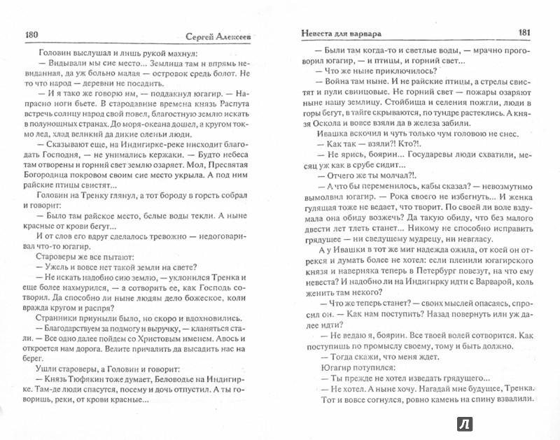 Иллюстрация 1 из 5 для Невеста для варвара - Сергей Алексеев | Лабиринт - книги. Источник: Лабиринт
