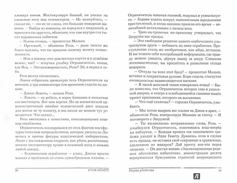 Иллюстрация 1 из 9 для Наука убийства - Стив Айлетт | Лабиринт - книги. Источник: Лабиринт