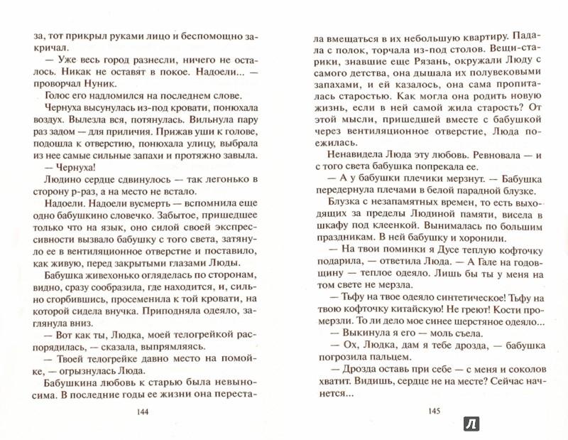 Иллюстрация 1 из 9 для Дом слепых - Марина Ахмедова | Лабиринт - книги. Источник: Лабиринт