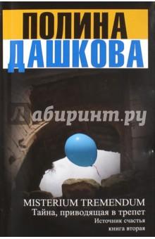 Misterium Tremendum. Источник счастья. Книга 2 искусство счастья тайна счастья в шедеврах великих художников
