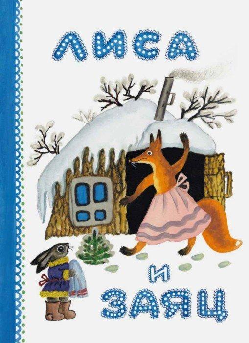 Иллюстрация 1 из 58 для Лиса и заяц | Лабиринт - книги. Источник: Лабиринт