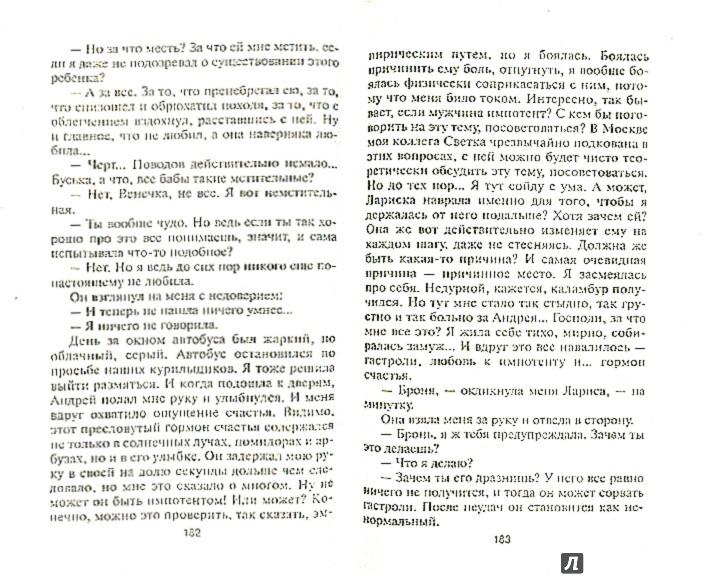 Иллюстрация 1 из 7 для Гормон счастья и прочие глупости - Екатерина Вильмонт | Лабиринт - книги. Источник: Лабиринт