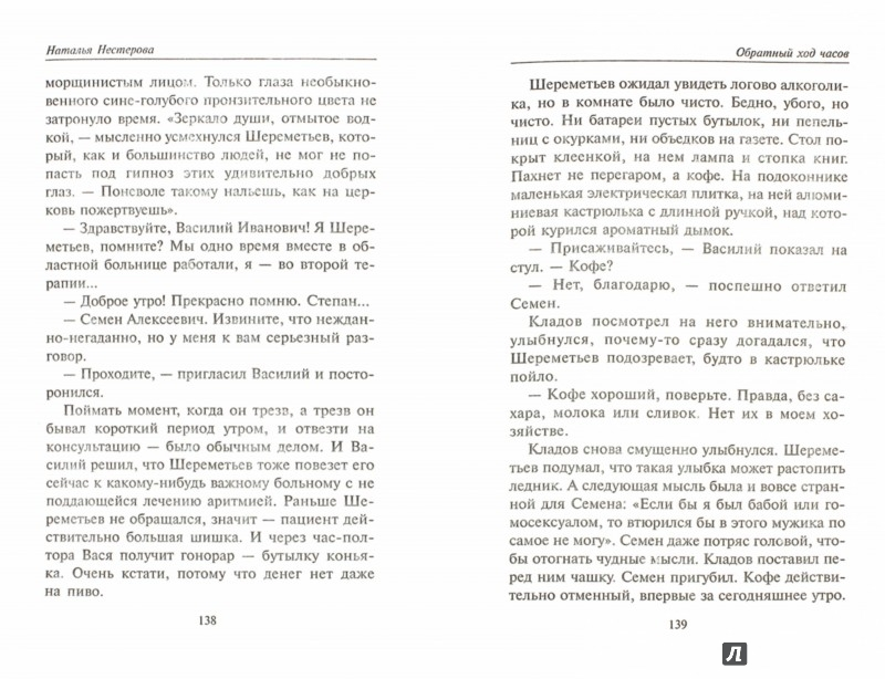 Иллюстрация 1 из 6 для Укус змеи - Наталья Нестерова   Лабиринт - книги. Источник: Лабиринт