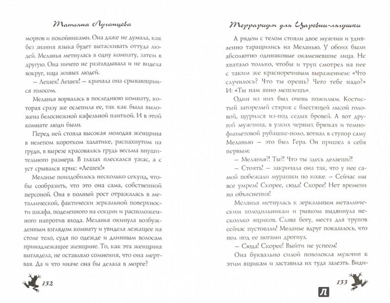 Иллюстрация 1 из 10 для Террариум для Царевны-лягушки - Татьяна Луганцева | Лабиринт - книги. Источник: Лабиринт