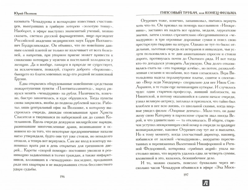 Иллюстрация 1 из 11 для Гипсовый трубач, или Конец фильма - Юрий Поляков | Лабиринт - книги. Источник: Лабиринт