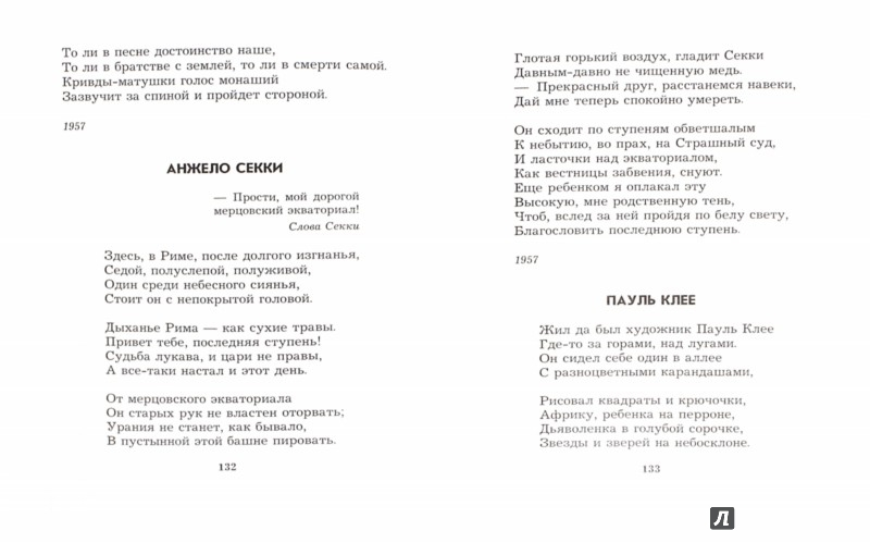 Иллюстрация 1 из 20 для Стихотворения. Поэмы - Арсений Тарковский | Лабиринт - книги. Источник: Лабиринт
