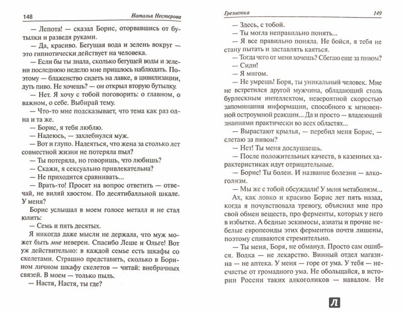 Иллюстрация 1 из 7 для Простите меня! - Наталья Нестерова | Лабиринт - книги. Источник: Лабиринт