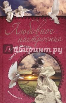Любовное настроение ривелотэ а книга блаженств
