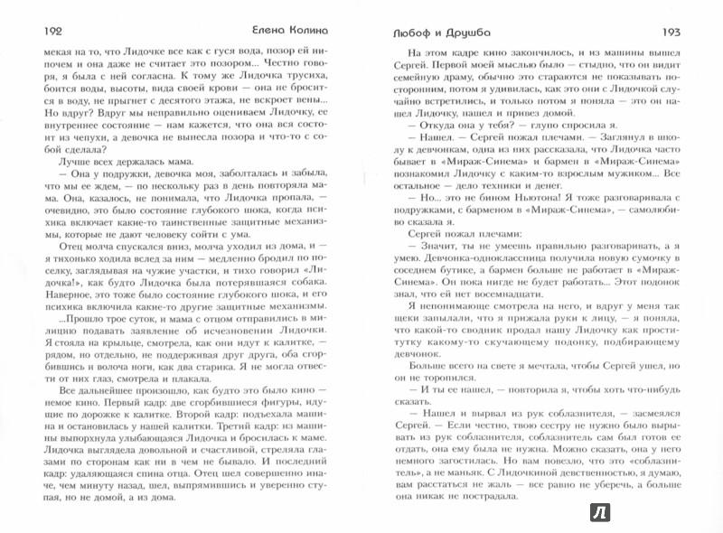 Иллюстрация 1 из 21 для Любовное настроение - Колина, Кетро, Ривелотэ | Лабиринт - книги. Источник: Лабиринт