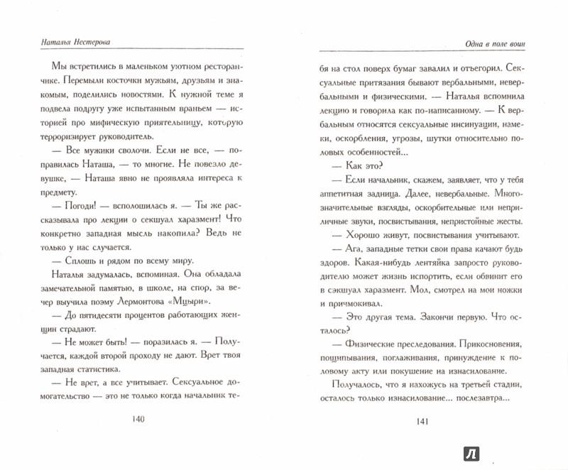 Иллюстрация 1 из 11 для А в остальном, прекрасная маркиза... - Наталья Нестерова | Лабиринт - книги. Источник: Лабиринт