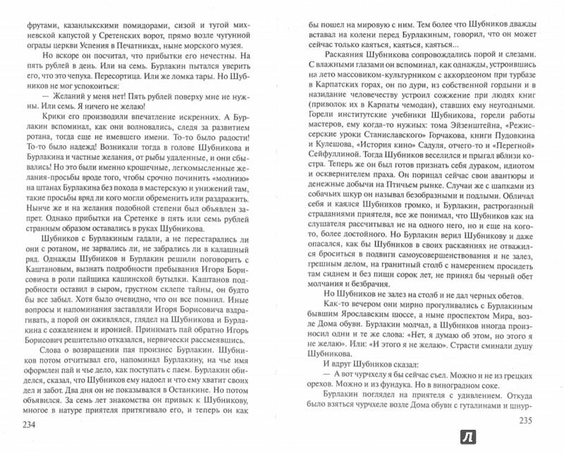 Иллюстрация 1 из 10 для Аптекарь - Владимир Орлов | Лабиринт - книги. Источник: Лабиринт