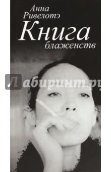 Книга Блаженств комлев и ковыль