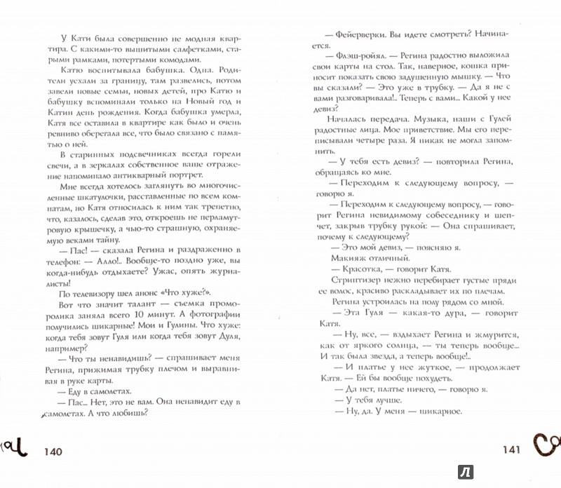 Иллюстрация 1 из 5 для Casual 2. Пляска головой и ногами - Оксана Робски | Лабиринт - книги. Источник: Лабиринт