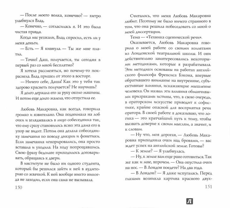 Иллюстрация 1 из 14 для Про любоFF/ON - Оксана Робски | Лабиринт - книги. Источник: Лабиринт