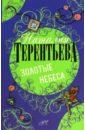 Терентьева Наталия Михайловна Золотые небеса терентьева наталия михайловна синдром отсутствующего ёжика роман