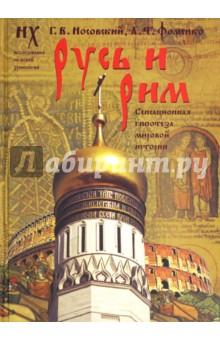 Русь и Рим. Сенсационная гипотеза мировой истории. В 2-х томах. Том 1. Книги 1, 2