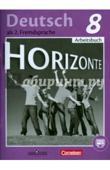 Немецкий язык. 8 класс. Рабочая тетрадь