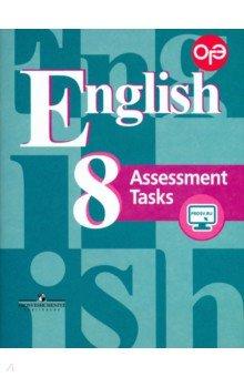 Английский язык. 8 класс. Подготовка к итоговой аттестации. Контрольные задания