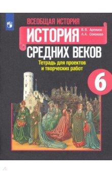 скачать история средних веков 6 класс агибалова донской учебник фгос бесплатно